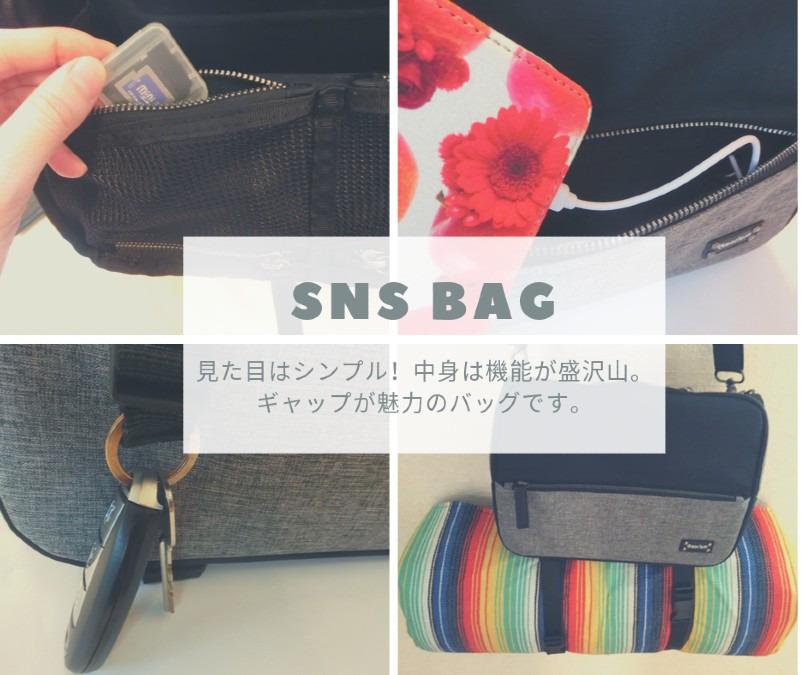 シンプル+多機能=SNSバッグ