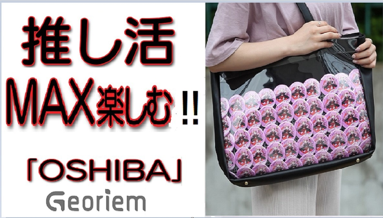 Makuakeスタート 推し活をMAX楽しむ‼「OSHIBA」