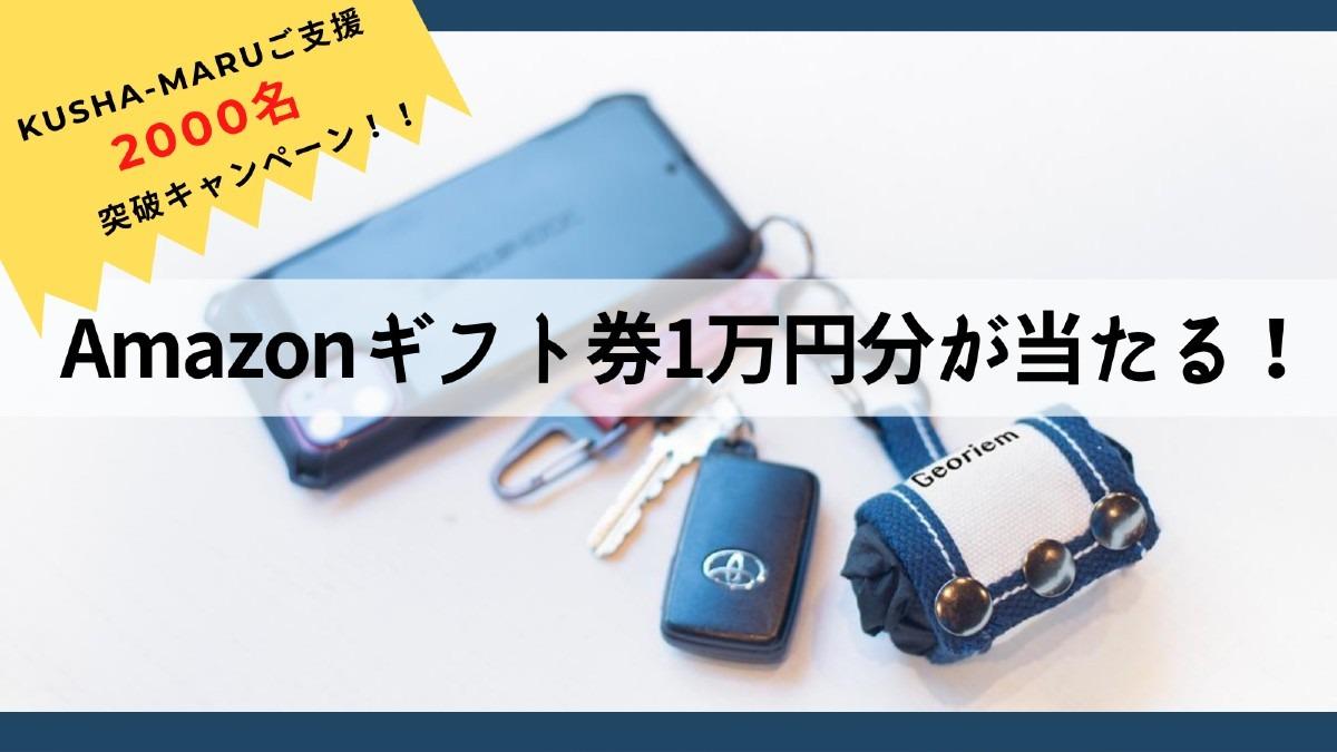 Amazonギフト券1万円分が当たる!! 【 Kusha-Maru ありがとう!ご支援 2000名突破記念キャンペーン 】