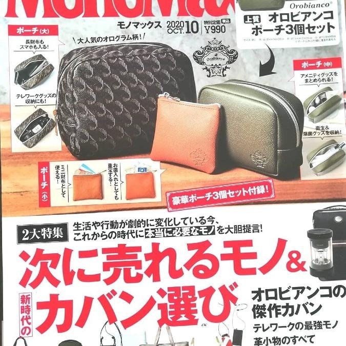 MonoMaxに掲載!