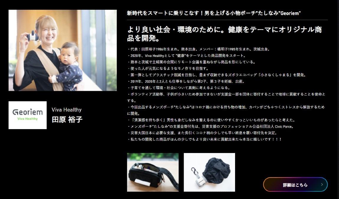 【 Makuake × Climbers Another Story で紹介 】