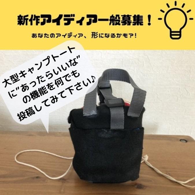 【新作】アイディアを募集しています!気軽に使える大型キャンプ用トートバッグ